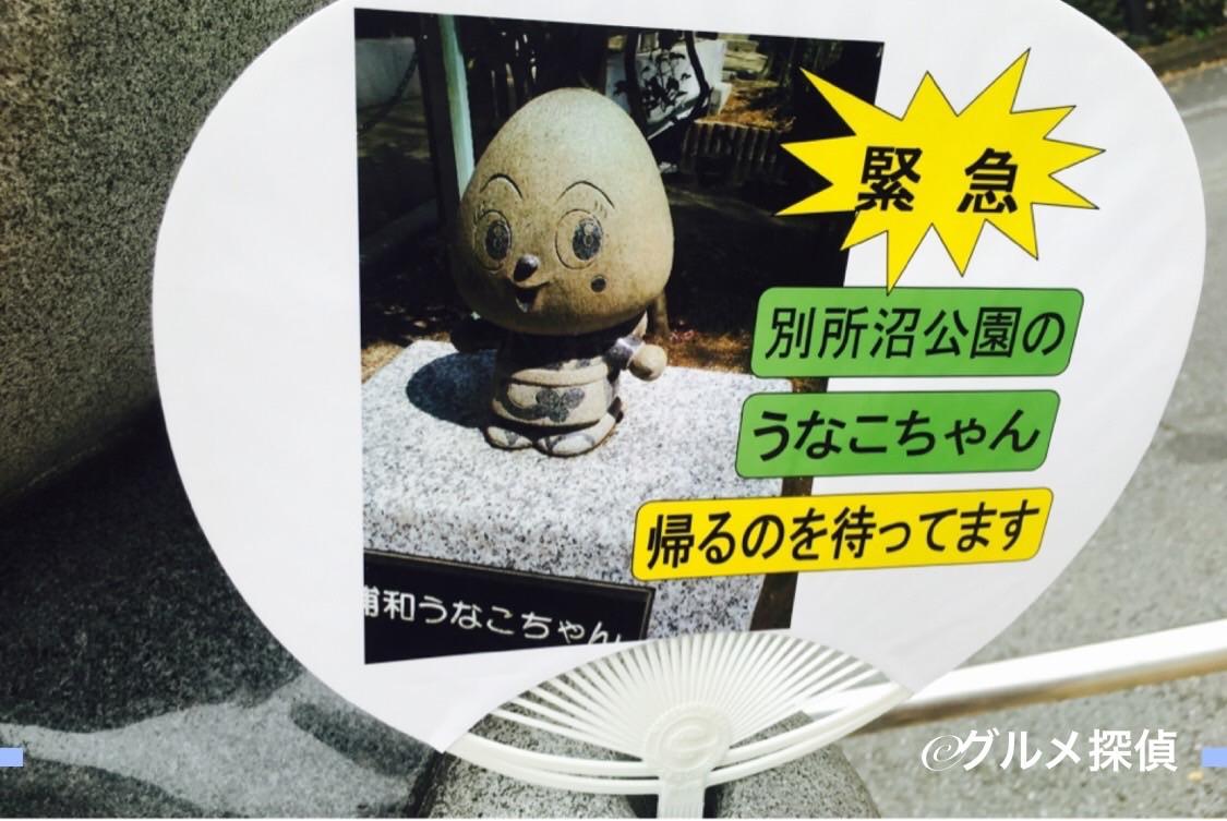 【グルメ探偵】※画像1 浦和駅前のうなこちゃん