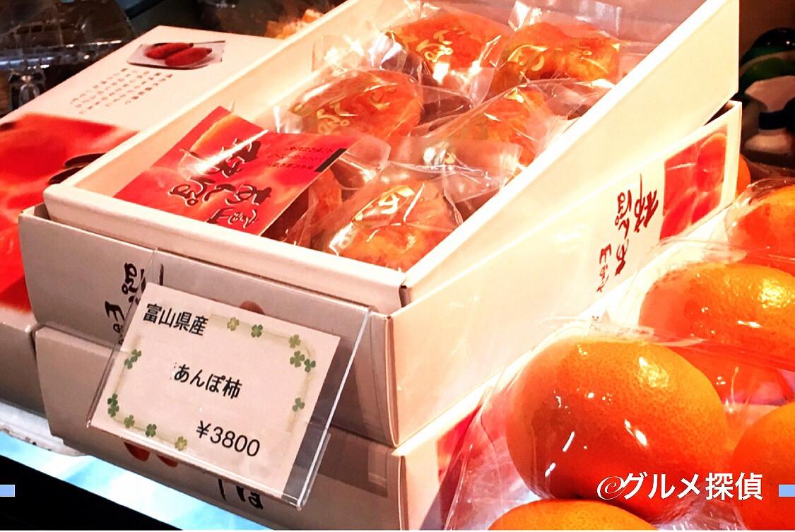 【グルメ探偵局】※画像4 富山産あんぼ柿