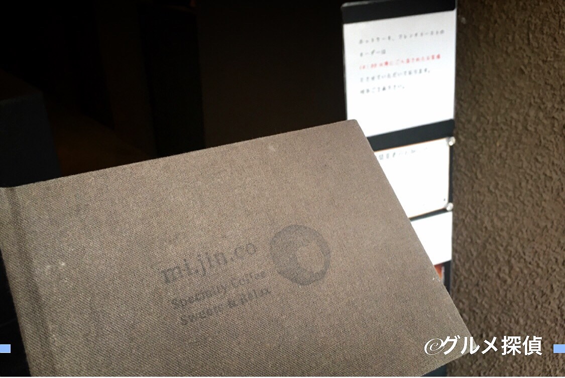 【グルメ探偵局】※画像2 メニューブック