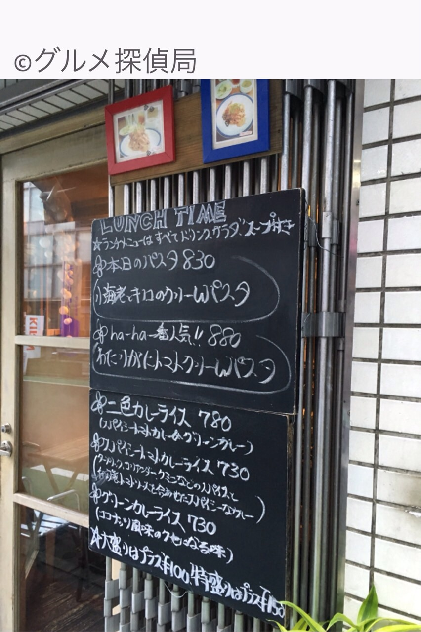 【グルメ探偵局】※画像2 店頭の黒板