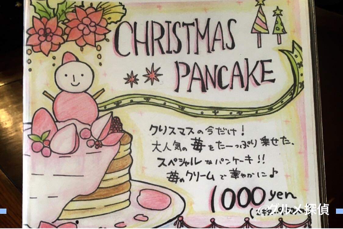 【グルメ探偵】※画像3 クリスマスメニュー