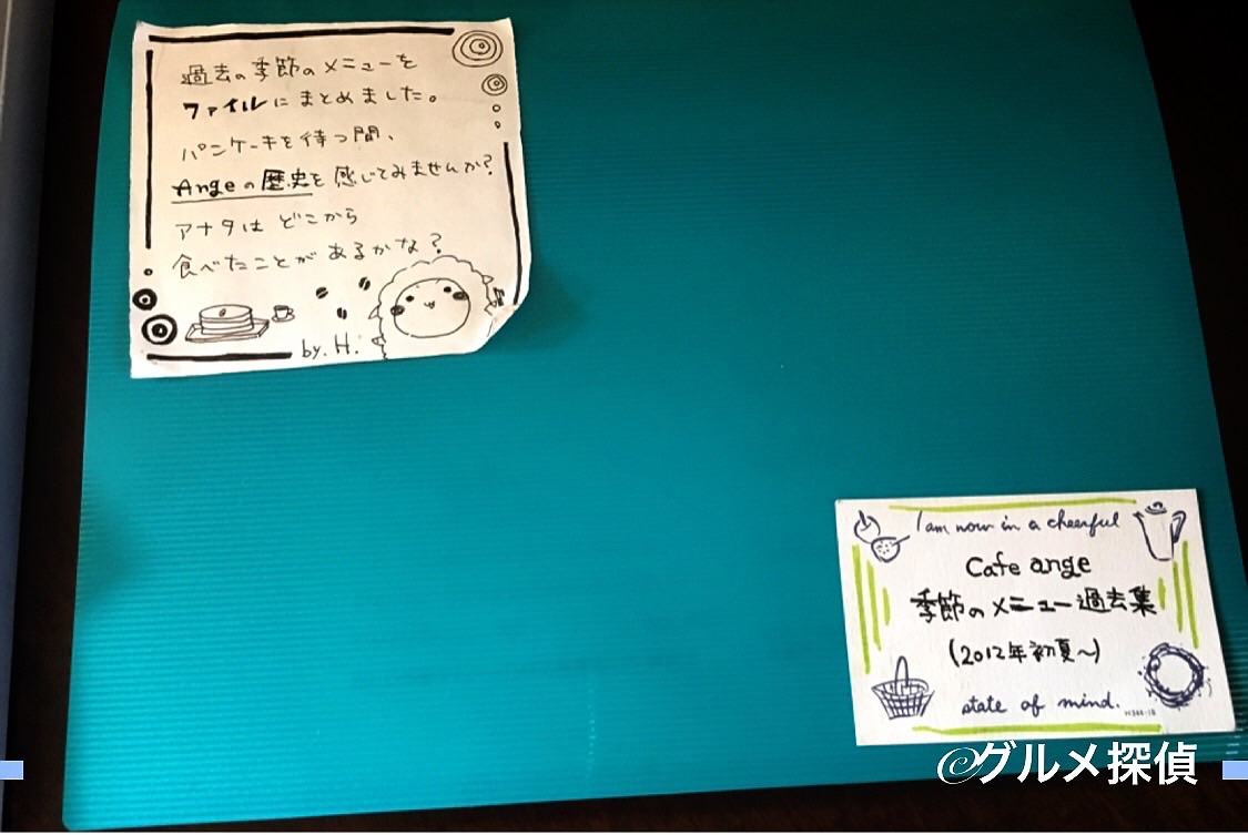 【グルメ探偵】※画像13 季節のメニュー過去集