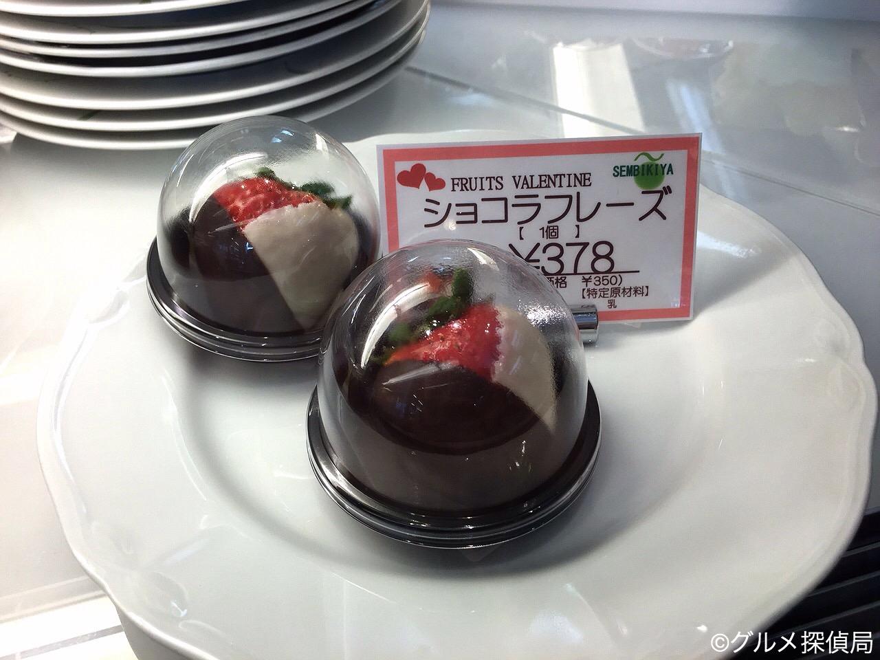 【グルメ探偵局】※画像12 ショコラフレーズ